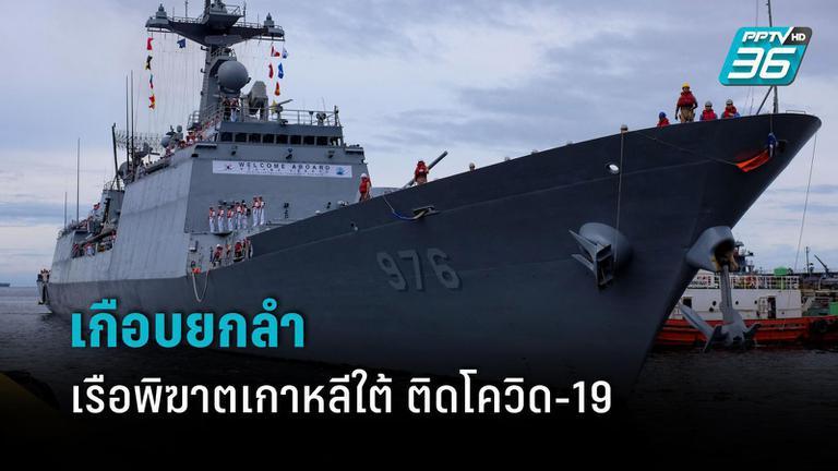 เรือพิฆาตเกาหลีใต้ ติดโควิด 251 นาย รอดแค่ 50  ขณะปฏิบัติภารกิจนอกประเทศ