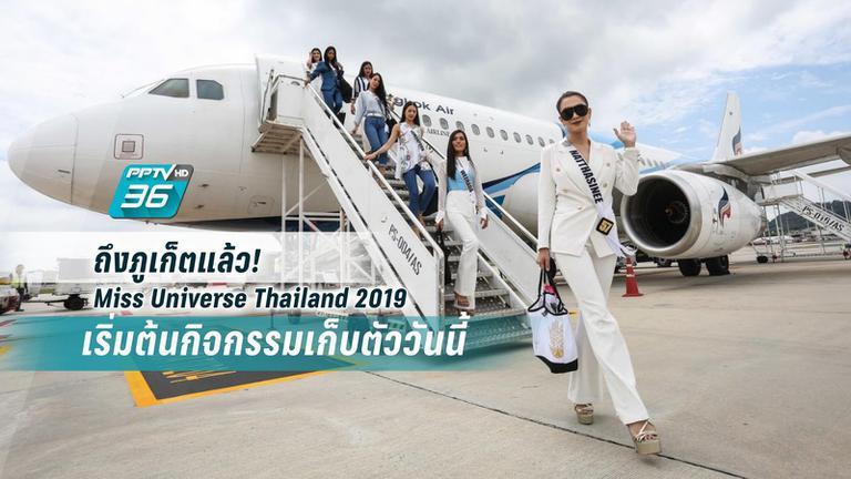 สาวงาม Miss Universe Thailand 2019 ถึงภูเก็ตแล้ว!