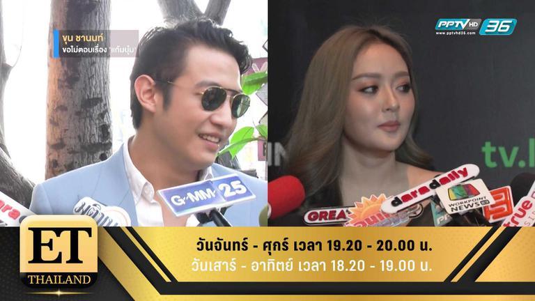 ET Thailand 5 ตุลาคม 2561