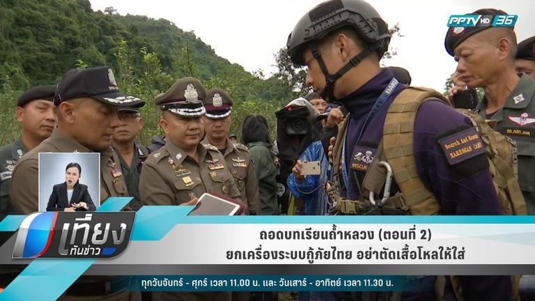 ถอดบทเรียนถ้ำหลวง (ตอนที่ 2) : ยกเครื่องระบบกู้ภัยไทย อย่าตัดเสื้อโหลให้ใส่