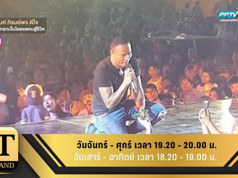 ET Thailand : ET Thailand 8 พฤษภาคม 2561