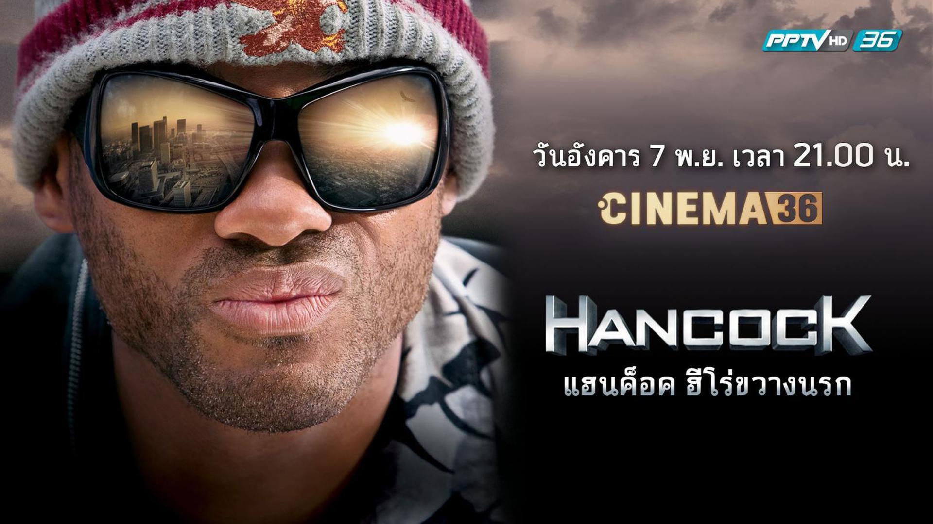 Hancock แฮนค็อค ฮีโร่ขวางนรก