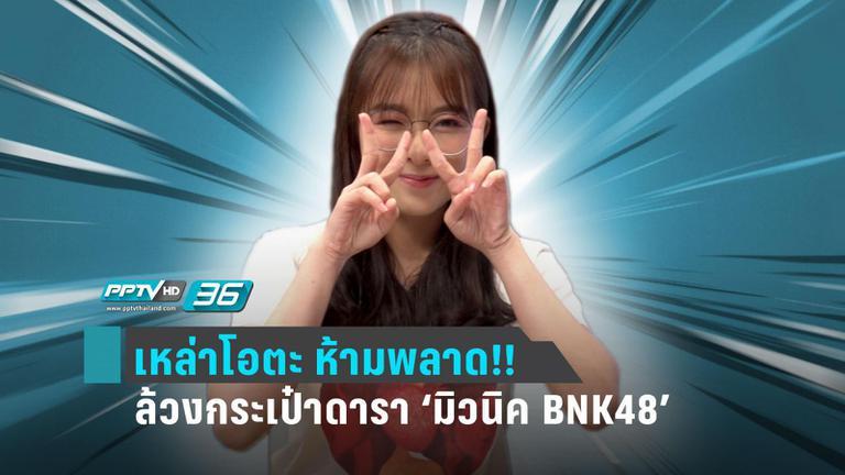 เหล่าโอตะ ห้ามพลาด!!  ล้วงกระเป๋าดารา 'มิวนิค BNK48'