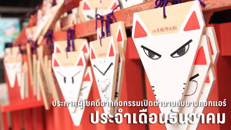 ประกาศผู้โชคดีจากกิจกรรม เปิดตำนานกับ Bangkok Airways ประจำเดือนธันวาคม 2557