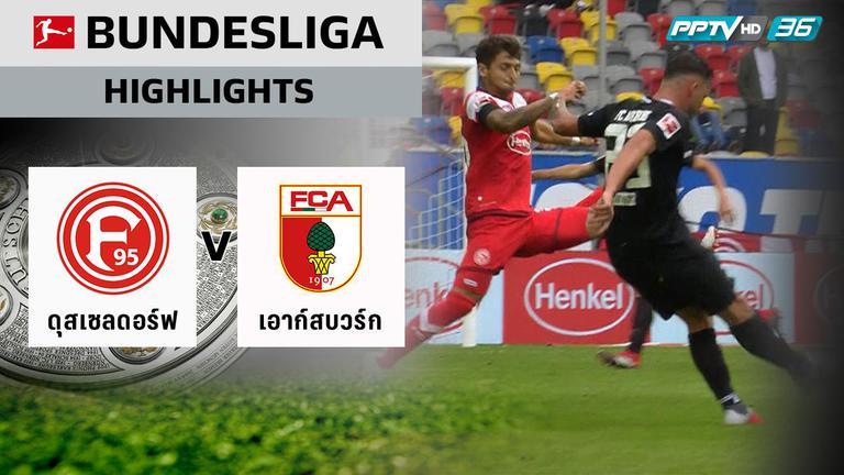 ไฮไลท์ Bundesliga | ดุสเซลดอร์ฟ 1 - 2 เอาก์สบวร์ก | 25 ส.ค. 61