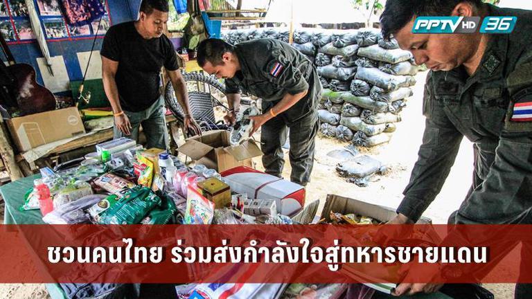 """""""วันกองทัพไทย"""" ร่วมส่งใจสู่ทหารไทยชายแดน"""