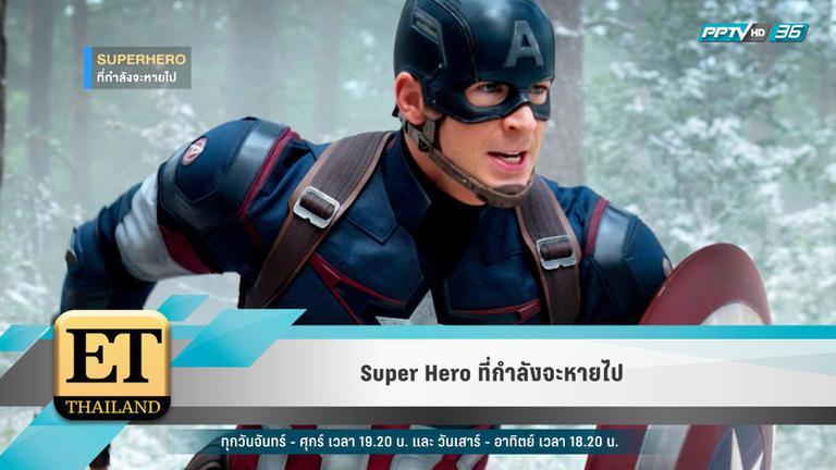Super Hero ที่กำลังจะหายไป