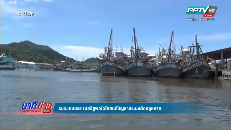 รมว.เกษตรฯ เผย อียูพอใจไทยแก้ปัญหาประมงผิดกฎหมาย