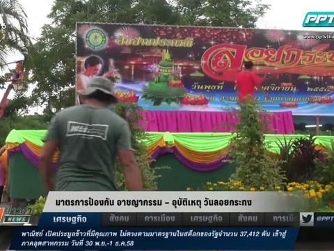 ทั่วไทยเตรียมมาตรการป้องกันอาชญากรรม-อุบัติเหตุรับลอยกระทง
