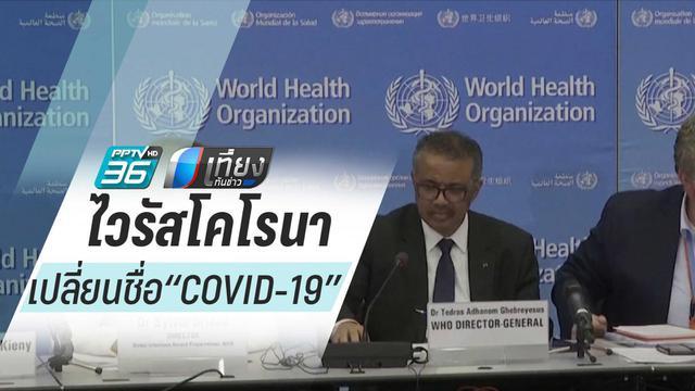 """องค์การอนามัยโลกประกาศใช้ """"COVID-19"""" เรียกไวรัสโคโรนา"""