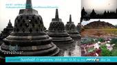 ตอน มหาบุโรพุทโธศาสนสถานของชาวพุทธมรดกโลก