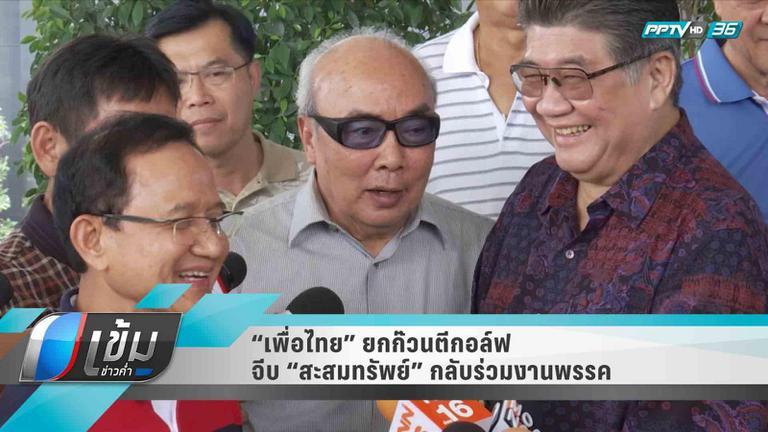 """""""เพื่อไทย""""เผยปัดคุยการเมืองกับ""""สะสมทรัพย์"""""""