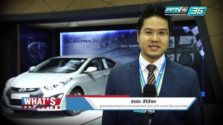 "What's Happening - ฮุนได เปิดตัว ""All - New Hyundai Elantra Sprot SE"" ในงาน Motor Expo 2015"