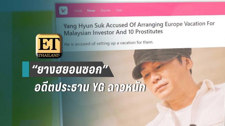 """""""ยางฮยอนซอก"""" อดีตประธาน YG ฉาวหนัก"""