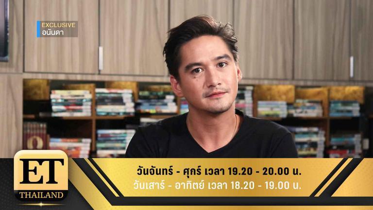 ET Thailand 21 กรกฎาคม 2561