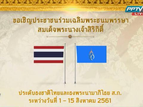 รัฐบาล เชิญชวนปักธงส.ก. –ร่วมกิจกรรมวันแม่ 1-15 ส.ค.