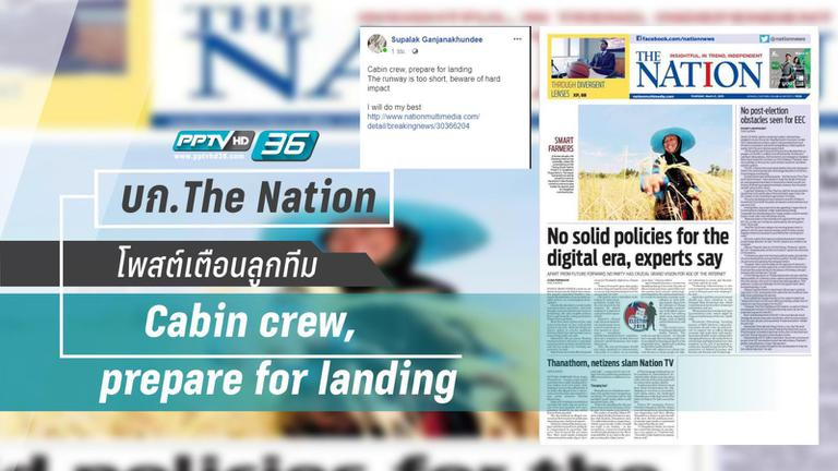 บก.TheNation เตือนพร้อมลงจอด หลังเล่นข่าวคลิปฉาวเครือเนชั่น