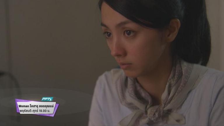ตัวอย่างรายการ Woman โคฮารุ ยอดคุณแม่ (27/02/58 19:00)