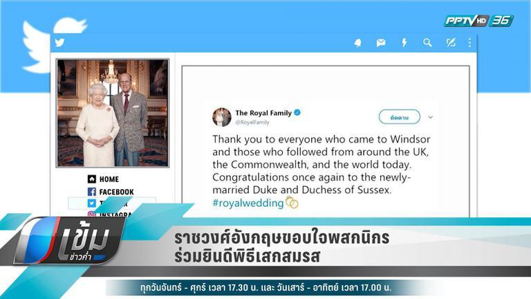 """""""ราชวงศ์อังกฤษ""""ทรงขอบใจพสกนิกรร่วมยินดีพิธีเสกสมรส"""