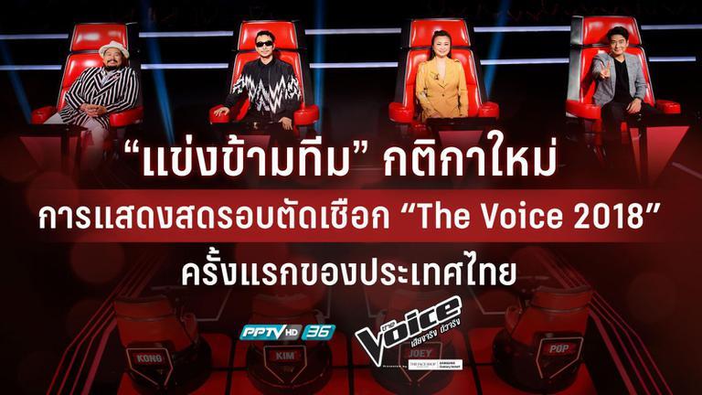 """""""แข่งข้ามทีม"""" กติกาใหม่ การแสดงสดรอบตัดเชือก """"The Voice 2018"""" ครั้งแรกของประเทศไทย"""