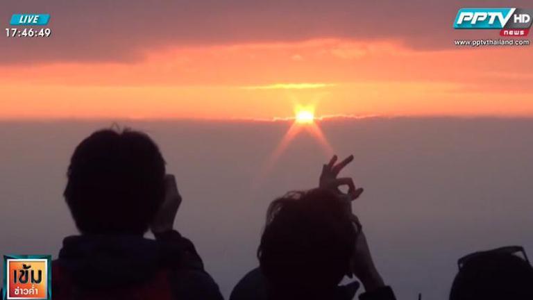 นักท่องเที่ยวแห่รอรับแสงตะวันแรกแห่งปี