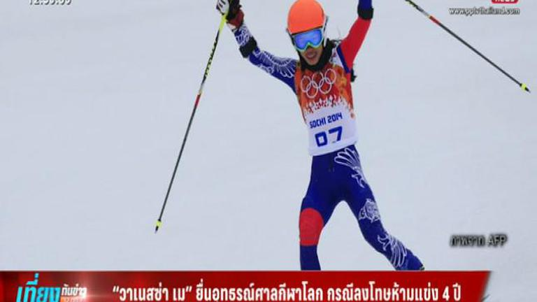 """""""วาเนสซ่า เม"""" อุทธรณ์ศาลกีฬาโลกปมโดนแบนห้ามแข่งสกี 4 ปี"""