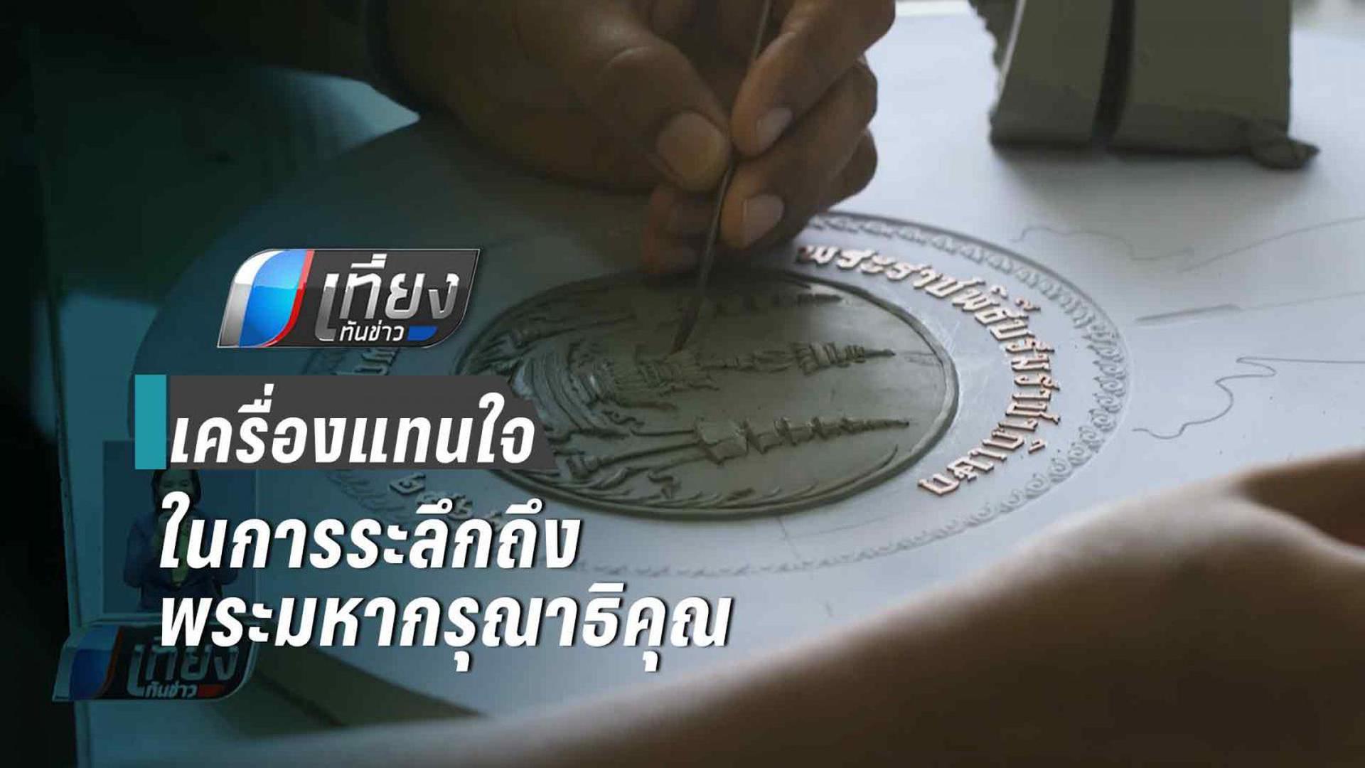 เปิดความวิจิตร เหรียญเฉลิมพระเกียรติพระราชพิธีบรมราชาภิเษก 2562