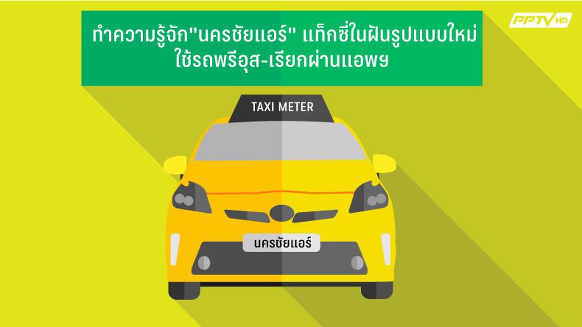 """ทำความรู้จัก แท็กซี่ """"นครชัยแอร์"""" เปิดตัวเอาใจลูกค้าคนเมือง"""