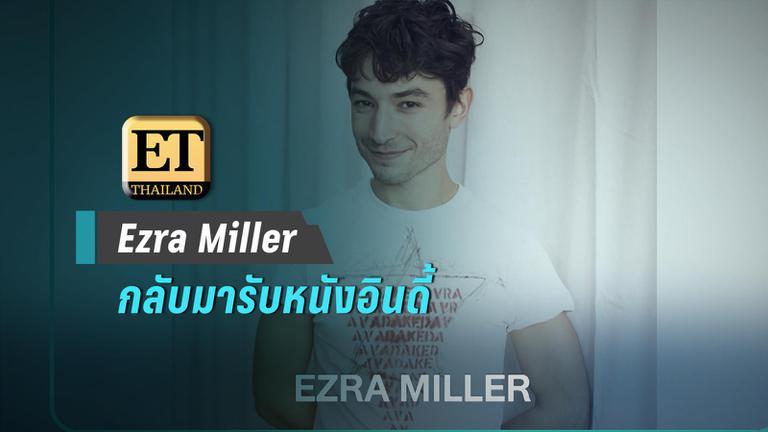 Ezra Miller กลับมารับหนังอินดี้
