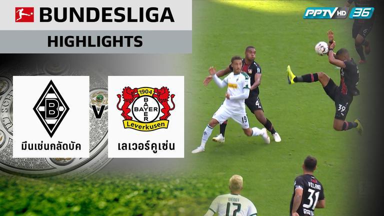 ไฮไลท์ Bundesliga | มึนเช่นกลัดบัค 2 - 0 เลเวอร์คูเซ่น | 25 ส.ค. 61
