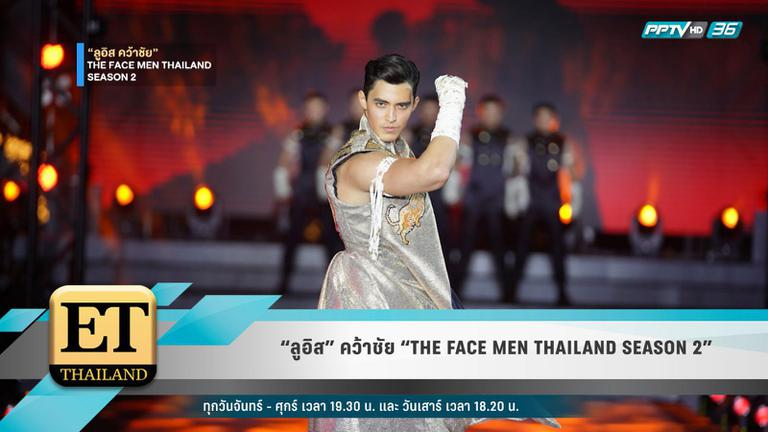 """""""ลูอิส"""" คว้าชัย """"THE FACE MEN THAILAND SEASON 2"""""""