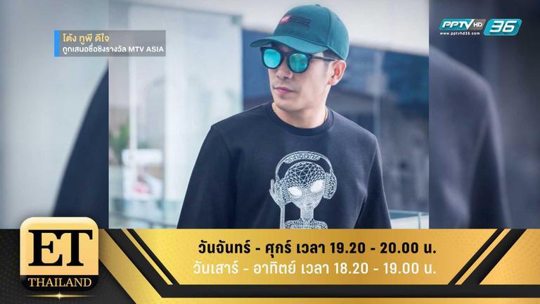 ET Thailand 23 ตุลาคม 2561