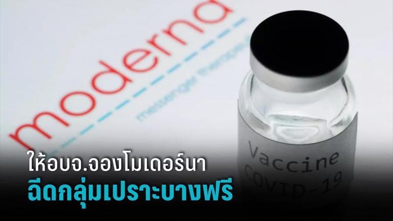 """สภากาชาดไทย ส่งหนังสือถึงทุกจังหวัดให้จอง """"โมเดอร์นา"""" ภายใน 21 ก.ค.นี้ ฉีดให้กลุ่มเปราะบางฟรี"""