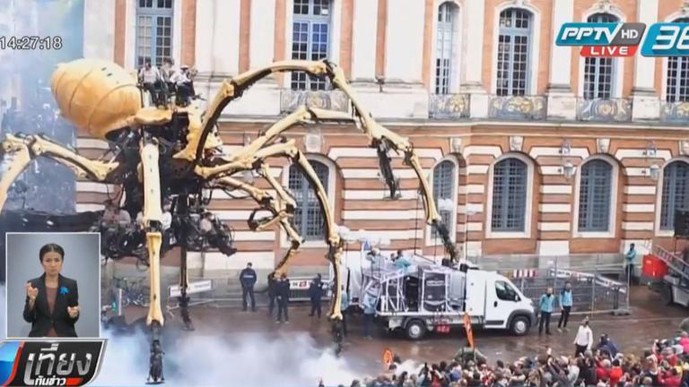 หุ่นยนต์สัตว์ประหลาดบุกฝรั่งเศส