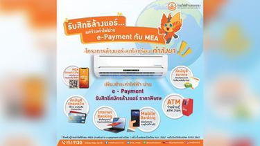 ร้อนนี้หายห่วง รับสิทธิ์ล้างแอร์ แค่จ่ายค่าไฟผ่าน e-Payment กับ MEA