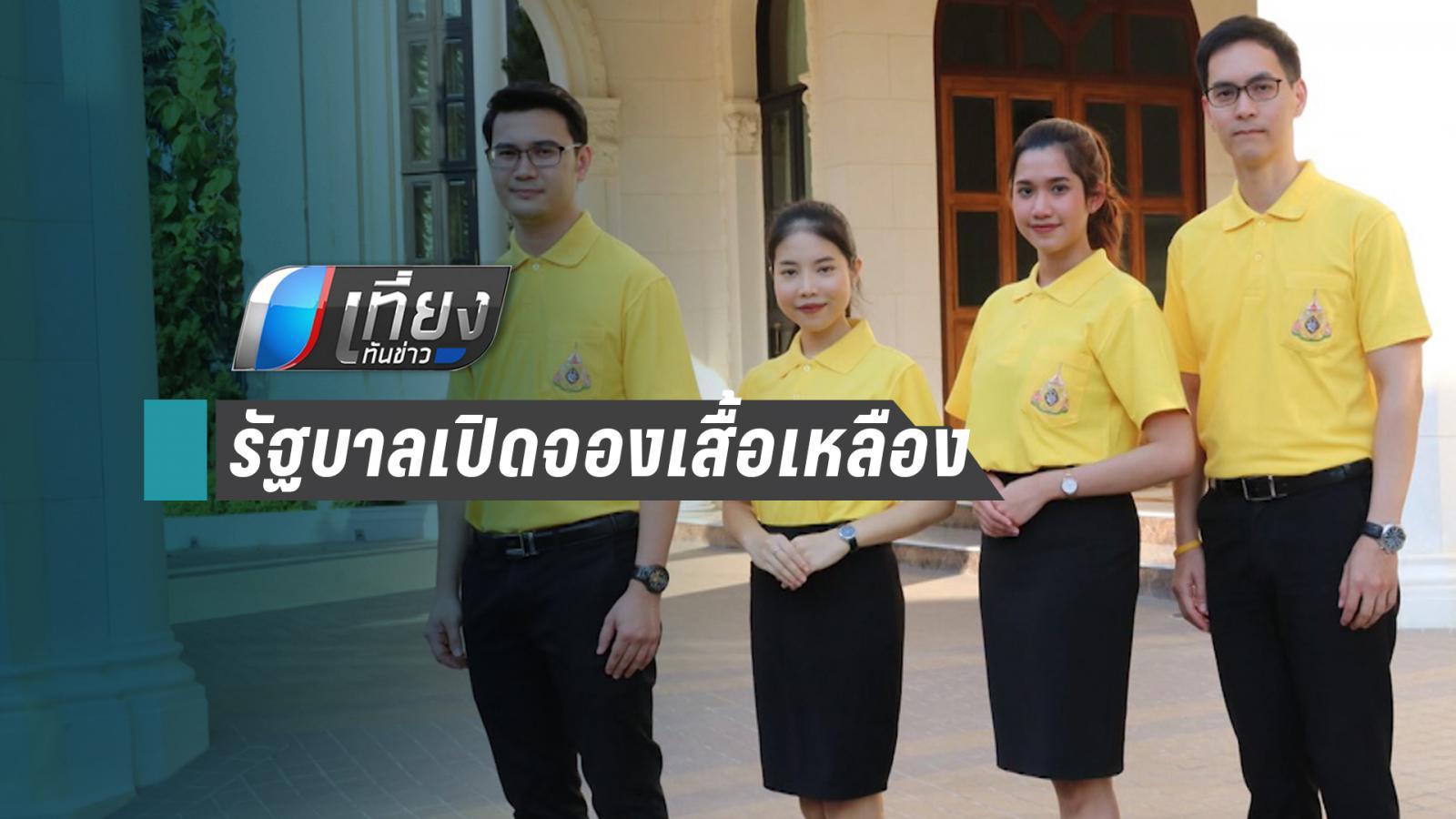 รัฐบาลเปิดจองเสื้อเหลืองตราสัญลักษณ์พระราชพิธีบรมราชาภิเษก