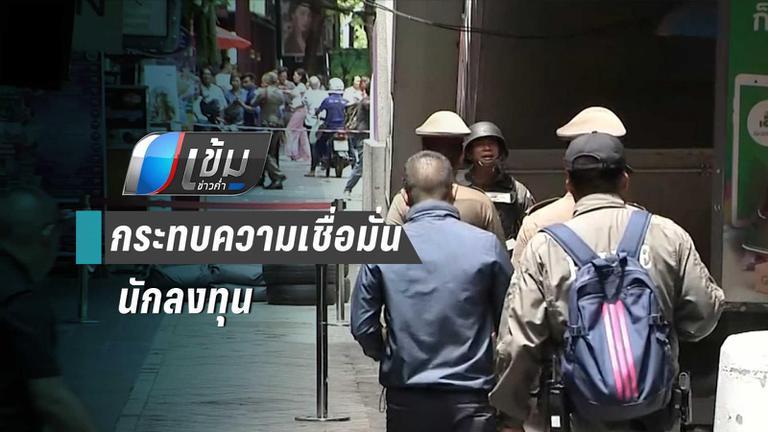 """ระเบิดหลายจุด กระทบความเชื่อมั่น """"นักลงทุน – นักท่องเที่ยว"""""""