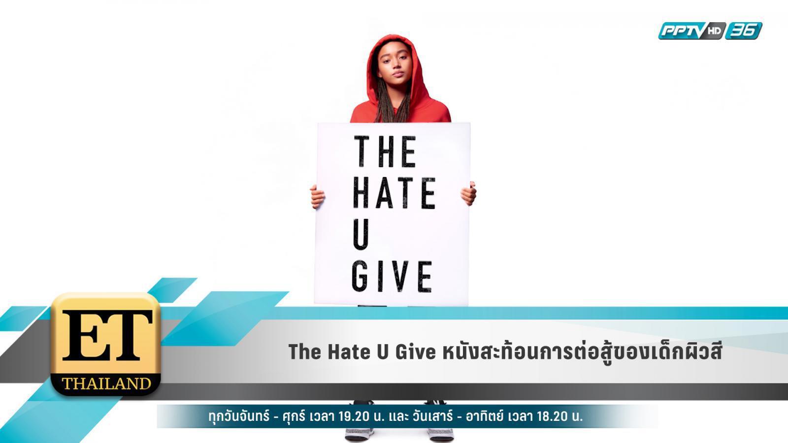 ภาพยนตร์ The Hate U Give หนังสะท้อนการต่อสู้ของเด็กผิวสี