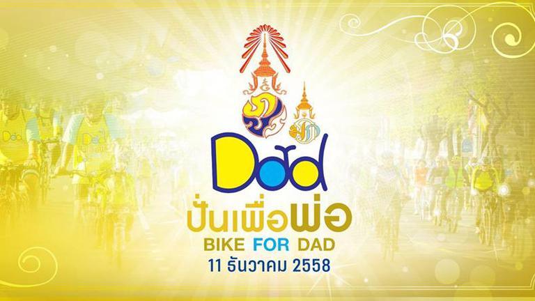 รูปแบบขบวน Bike For Dad 11 ธ.ค.58