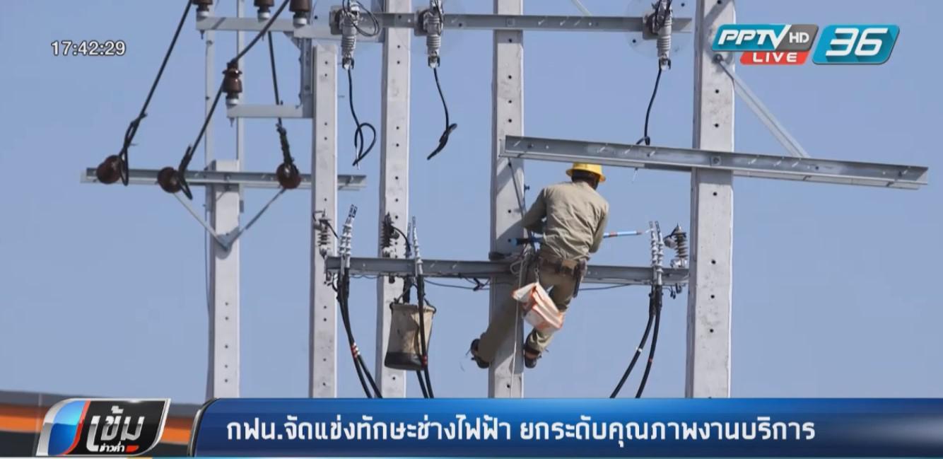 กฟน.จัดแข่งทักษะช่างไฟฟ้า ยกระดับคุณภาพงานบริการ