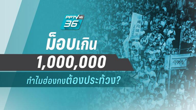 ม็อบเกิน 1,000,000 ทำไมฮ่องกงต้องประท้วง?