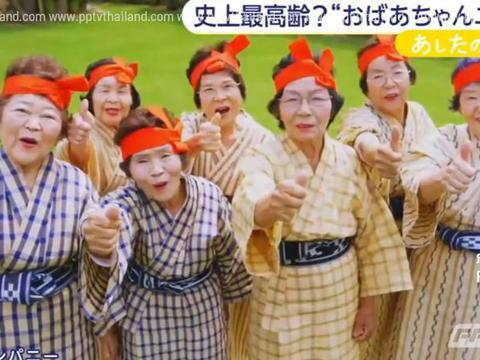 AKB48 ไม่กล้าเทียบรุ่น เมื่อเจอเกิร์ลกรุ๊ปรุ่นนี้ วัย84 ปี
