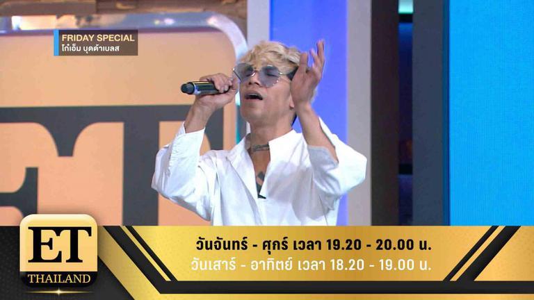 ET Thailand 4 มกราคม 2562