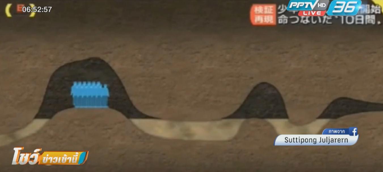 """สื่อญี่ปุ่นทำหนังสั้น จำลองเหตุการณ์ """"ทีมหมูป่า"""" ติดถ้ำหลวง"""