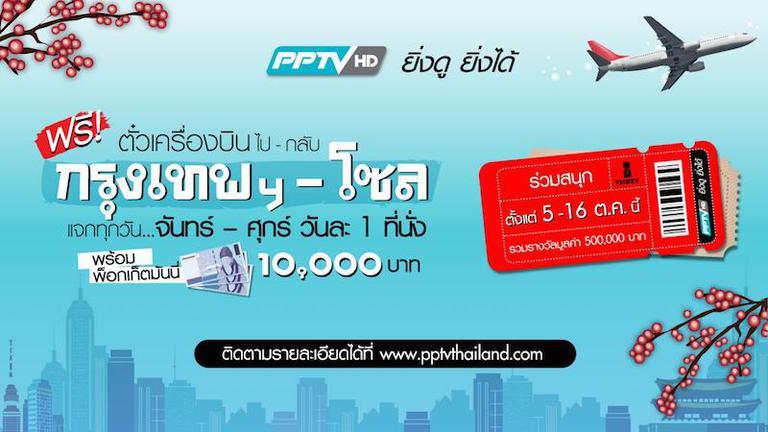 PPTV จัดเต็มแจกตั๋วเครื่องบินไปโซลทุกวัน เร่ิมแล้ววันนี้-16 ตุลาคม นี้