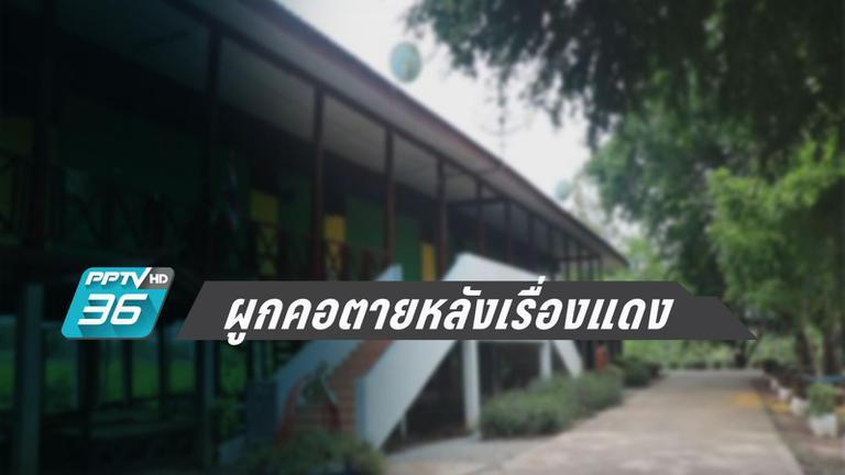 ภารโรงขืนใจ นักเรียน ม.2 ถูกจับได้ เครียดจัดผูกคอตาย