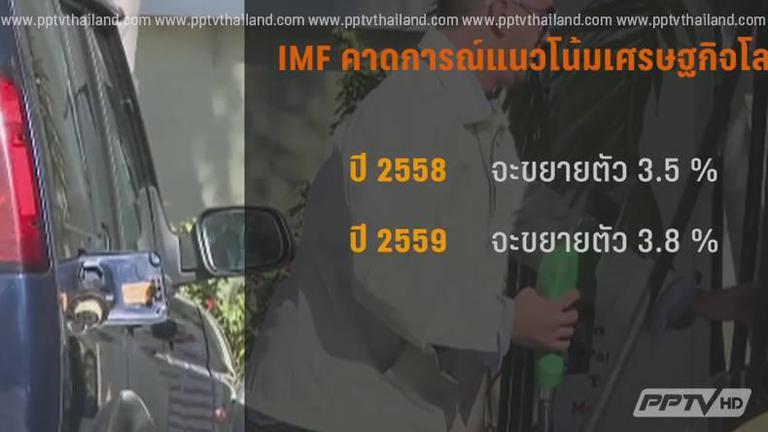 IMF คาดเศรษฐกิจโลกปี 58 ขยายตัว 3.5%