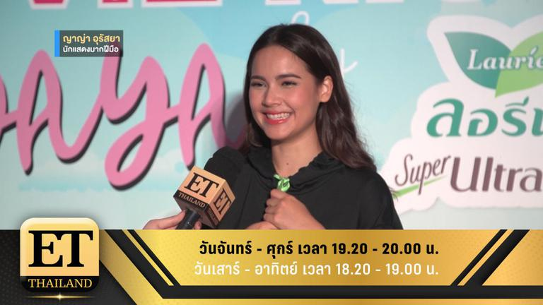 ET Thailand 21 พฤษภาคม 2561