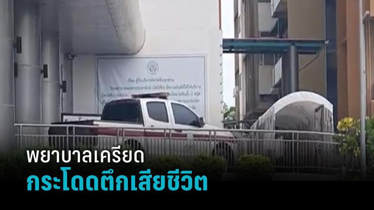 สลด! พยาบาลดูแลผู้ป่วยโควิด-19 กระโดดตึกเสียชีวิต คาดเครียดเรื่องงาน