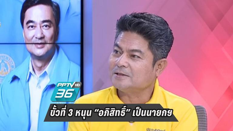 """""""เทพไท""""แนะปชป.พิจารณาขั้วที่ 3 หนุน""""อภิสิทธิ์""""นั่งนายกฯ-เพื่อไทยฝ่ายค้าน"""
